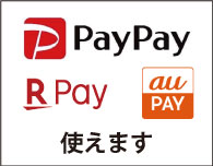 PayPay RPay auPAY 使えます